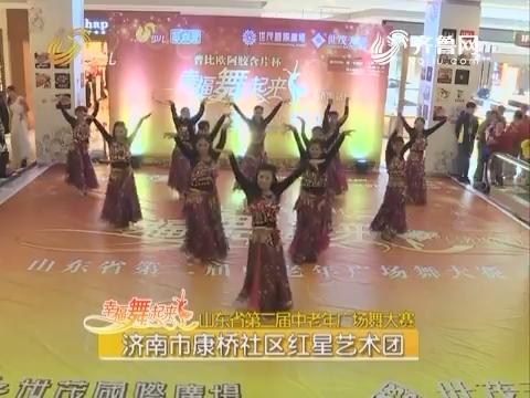 20170713《幸福舞起来》:山东省第二届中老年广场舞大赛——济南站