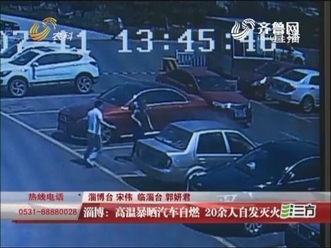 淄博:高温暴晒汽车自燃 20余人自发灭火