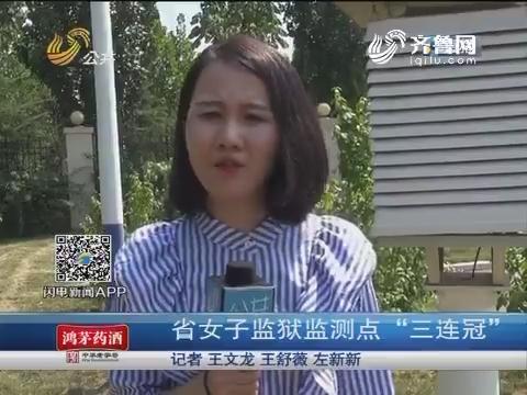 """济南:省女子监狱监测点""""三连冠"""""""