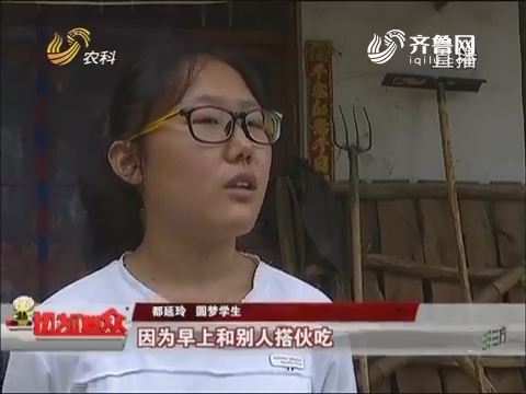 【圆梦行动】夏津女孩:我想把这份爱传递下去