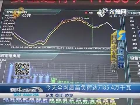 【闪电连线】山东用电负荷再创新高
