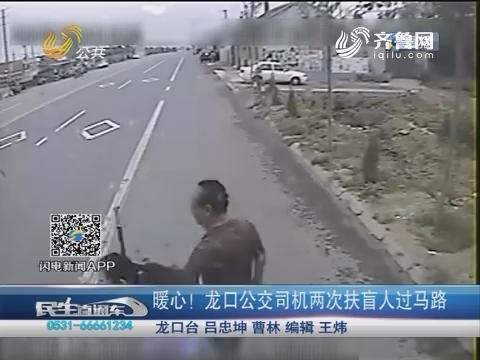 暖心!龙口公交司机两次扶盲人过马路