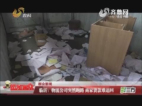 【群众新闻】临沂:物流公司突然跑路 商家货款难追回