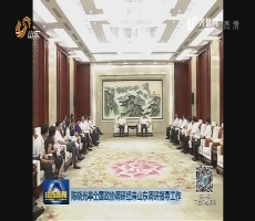 陈晓光率全国政协调研组来山东调研指导工作