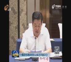全国政协调研组在山东召开座谈会
