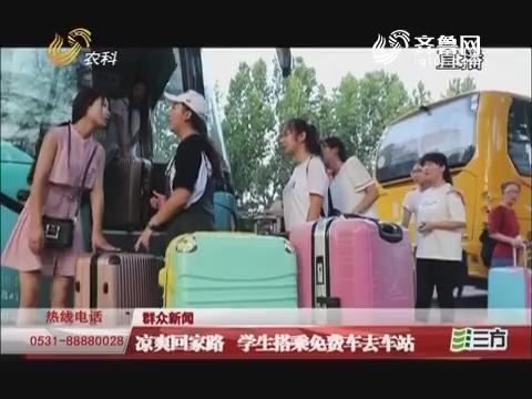 【群众新闻】长清:凉爽回家路 学生搭乘免费车去车站