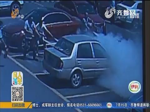 【凡人善举】淄博:危险!高温天汽车突然自燃