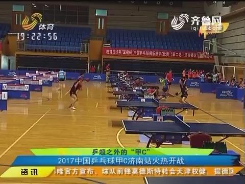 """乒超之外的""""甲C""""2017中国乒乓球甲C济南站火热开战"""