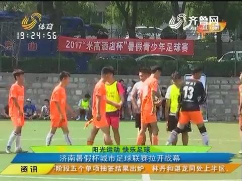 阳光运动 快乐足球 济南暑假杯城市足球联赛拉开战幕