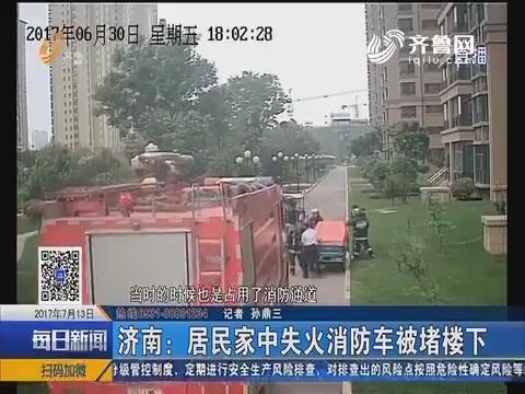 济南:居民家中失火消防车被堵楼下