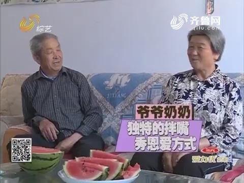 明星宝贝:武老师探访幸福老俩口 独特拌嘴秀恩爱方式