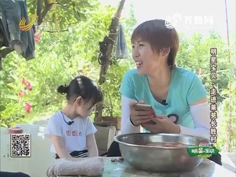 明星宝贝:崔璀走进空巢老人家庭 用手机视频连接对儿子的爱