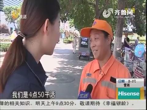 济南:烈日当头 体验环卫工工作