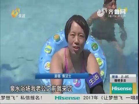 """济南:天太热!泉水浴场里""""找凉快"""""""