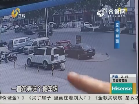 """淄博:烟瘾""""发作"""" 烟鬼偷走拖车钩"""