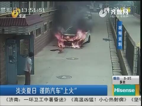淄博:伸援手!汽车自燃 众人灭火