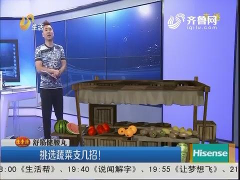 阿速有妙招:挑选蔬菜支几招!