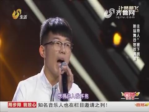 """让梦想飞:粉丝舞台怒怼偶像 主持人""""被下岗"""""""