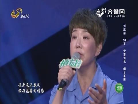 我是大明星:女货车司机歌声惊艳全场 姜老师吴老师现场指导