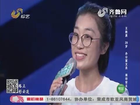 我是大明星:王胜男高歌一曲赢得满堂彩 李鑫咨询考勤问题爆笑全场