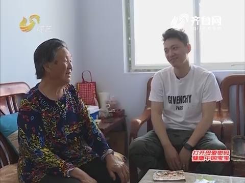 明星宝贝:李鑫探访幸福家庭拍摄幸福全家福