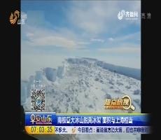【热点快搜】南极巨大冰山脱离冰架 面积与上海相当