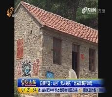 """日照五莲:山村""""无人商店"""" 比马云早开50年"""