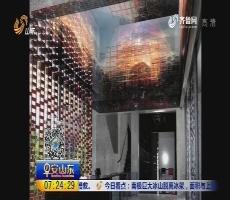 """青岛:""""艺术家的花园""""入围""""建筑界奥斯卡大奖"""