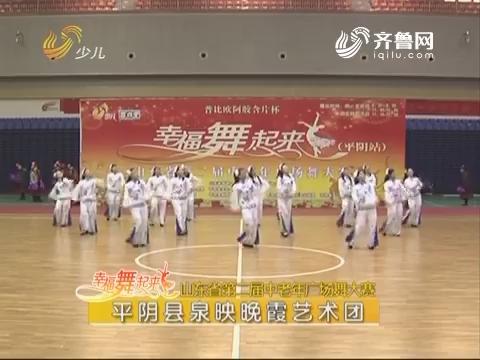 20170714《幸福舞起来》:山东省第二届中老年广场舞大赛——平阴站