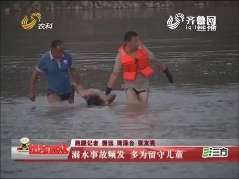 菏泽:男子救落水外甥不成 反而双双溺水