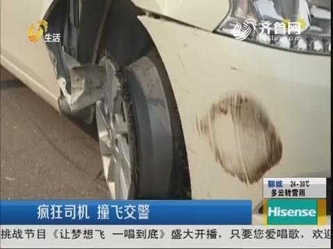枣庄:疯狂司机 撞飞交警