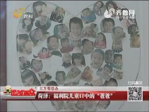 """【三方帮您办】菏泽:福利院儿童口中的""""爸爸"""""""