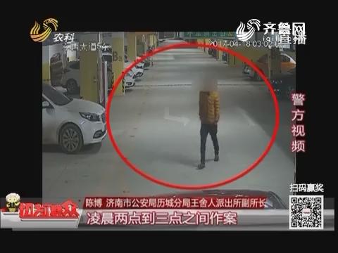 【群众新闻】济南:不到半年 偷了三十多辆电动车