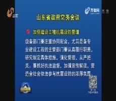 省政府召開常務會議 討論并原則通過三個條例草案