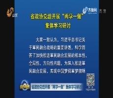 """山东省政协党组开展""""两学一做""""集体学习研讨"""