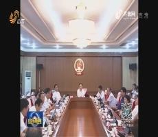 山东省十二届人大常委会主任会议举行第95次会议