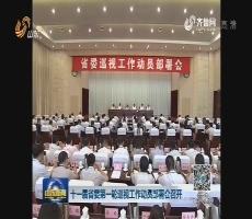十一届省委第一轮巡视工作动员部署会召开