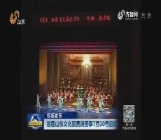 权威发布 首届山东文化惠民消费季7月20号启动
