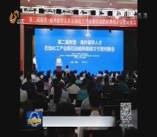东营招才引智助推石化产业新旧动能转换