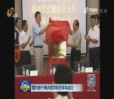 国内首个海水稻学院在青岛成立