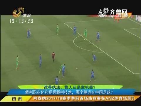 改善执法,靠人还是靠机器?裁判职业化和视频裁判技术,哪个更适合中国足球?