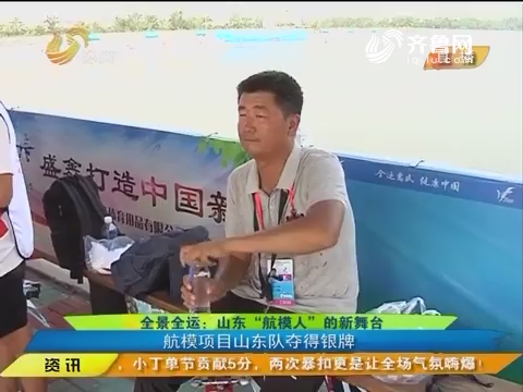 """全景全运:山东""""航模人""""的新舞台 航模项目山东队夺得银牌"""