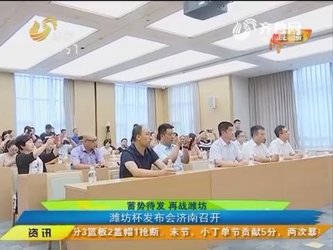 蓄势待发 再战潍坊:潍坊杯发布会济南召开