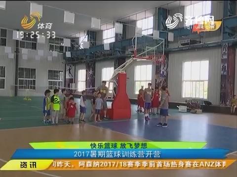 快乐篮球 放飞梦想:2017暑期篮球训练营开营