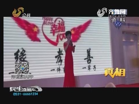 【真相】滨州:公司未挂牌 却受大妈热捧