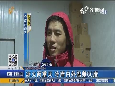 """济南:天热冷饮畅销 """"冰棍哥""""送货忙"""