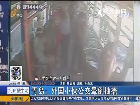 青岛:外国小伙公交晕倒抽搐