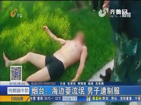 烟台:海边耍流氓 男子遭制服