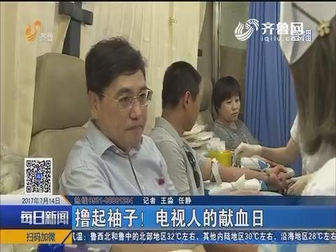 济南:撸起袖子!电视人的献血日