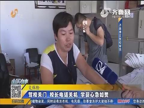 【急事急办】济南:驾校关门校长电话关机 学员心急如焚
